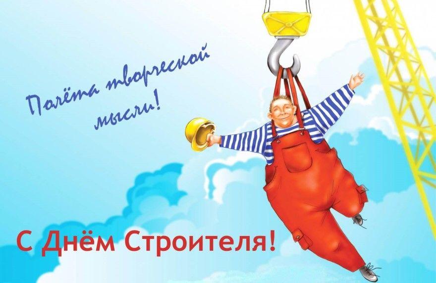 День строителя в России отмечают какого числа