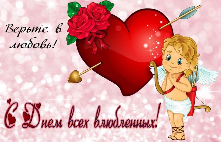 День Святого Валентина любимому стихи картинки