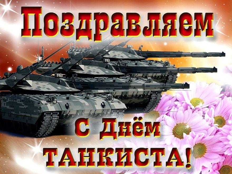 День танкиста праздник картинки открытки поздравления