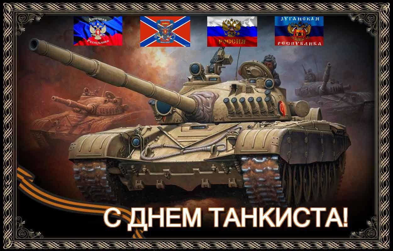 День танкиста 2021 году какого числа России