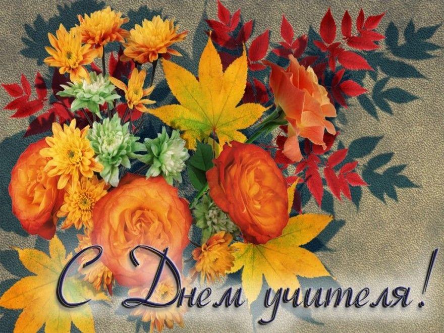 День учителя праздник 5 октября  поздравление