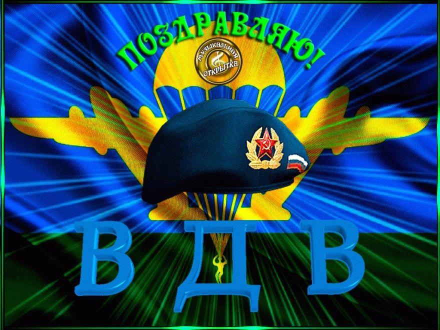 День ВДВ праздник в России картинки открытки