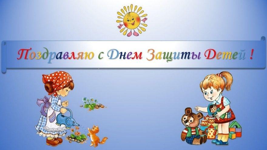 1 июня день защиты детей рисунки на асфальте