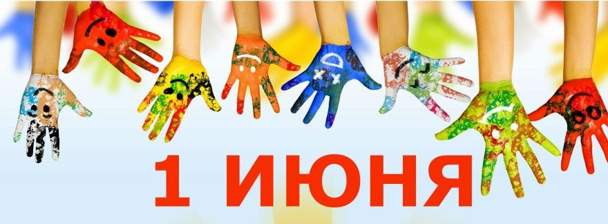 1 июня международный день защиты детей