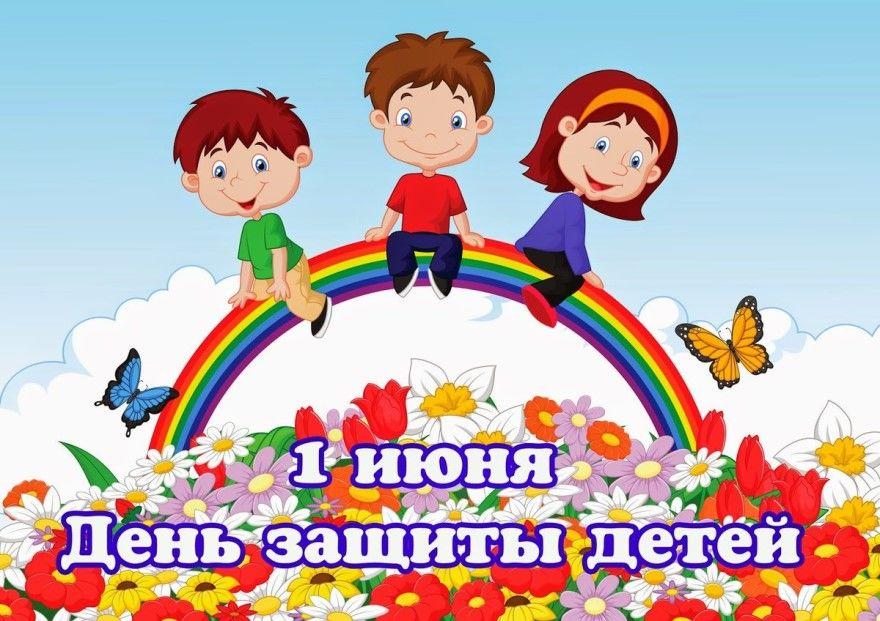 Картинки рисунки 1 июня день защиты детей