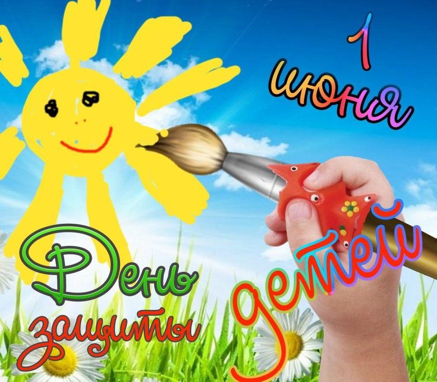 1 июня открытки детям день защиты детей