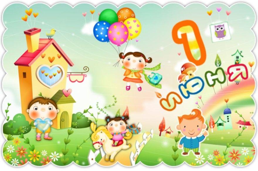 1 июня в детском саду праздник утренник