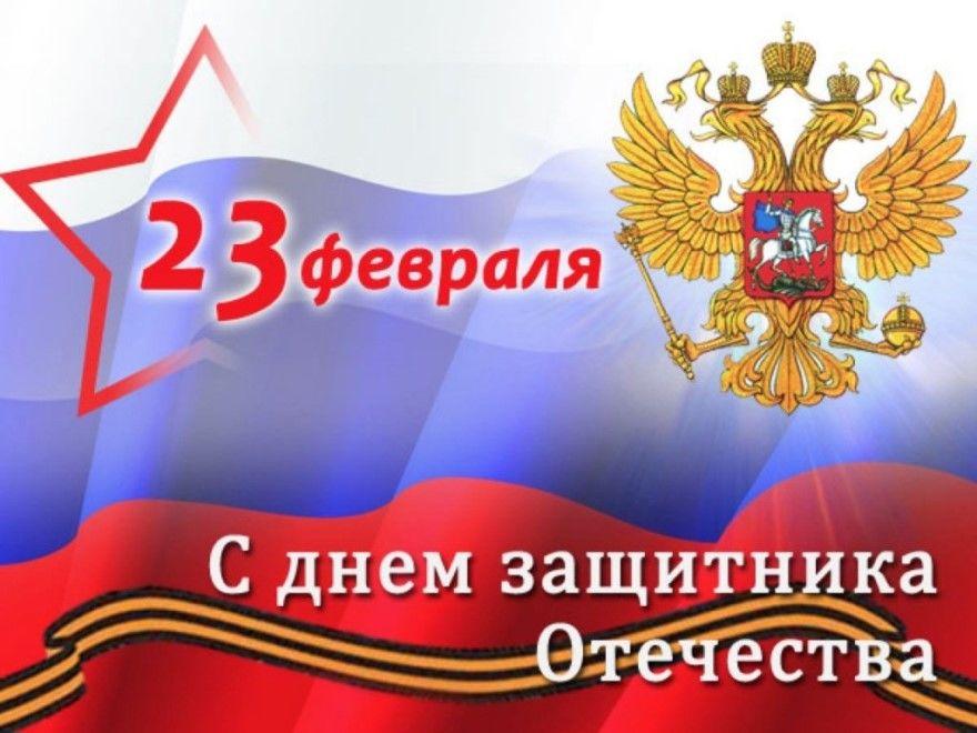 23 февраля праздник день защитников Отечества открытки