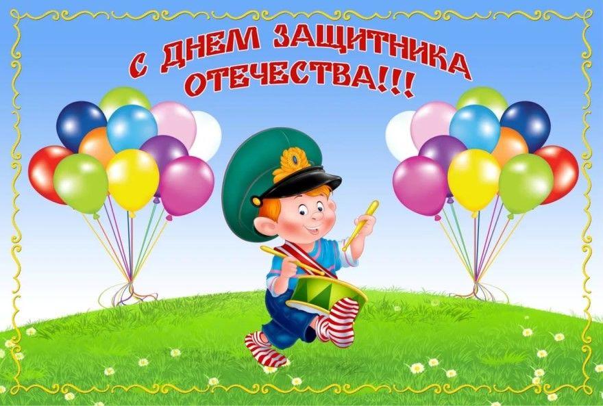 23 февраля в детском саду мероприятия