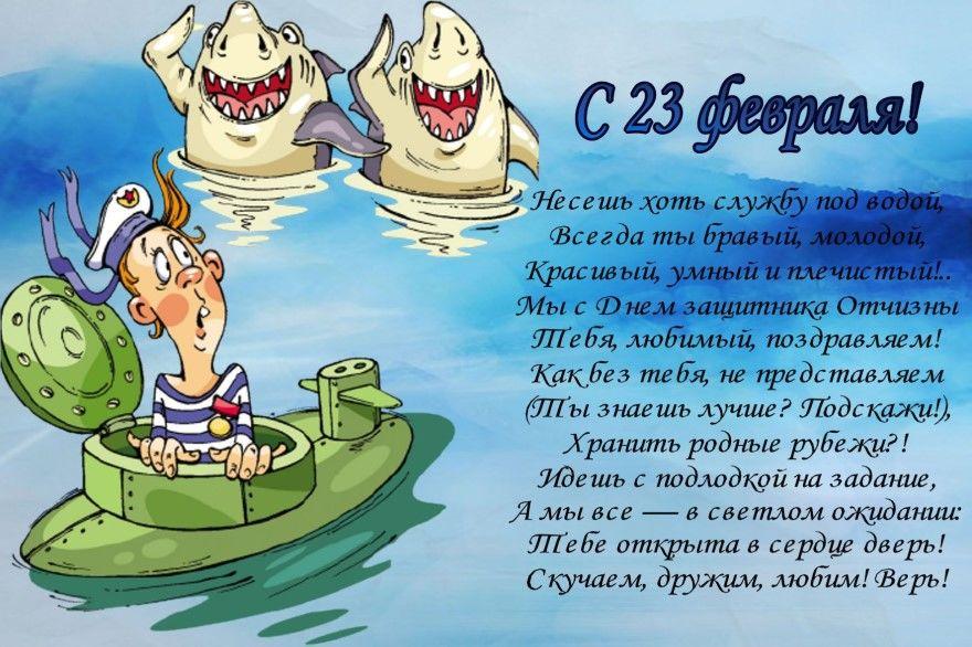 23 февраля картинки открытки поздравления прикольные