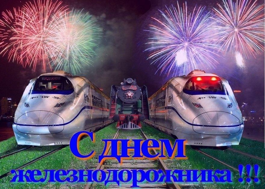 Картинки с днем железнодорожника коллегам бесплатно