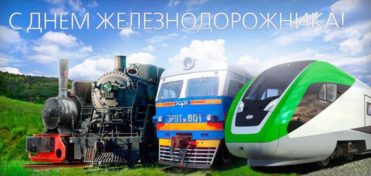 Открытки с днем железнодорожника коллегам бесплатно