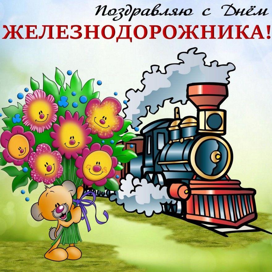 Поздравления с днем железнодорожника скачать бесплатно