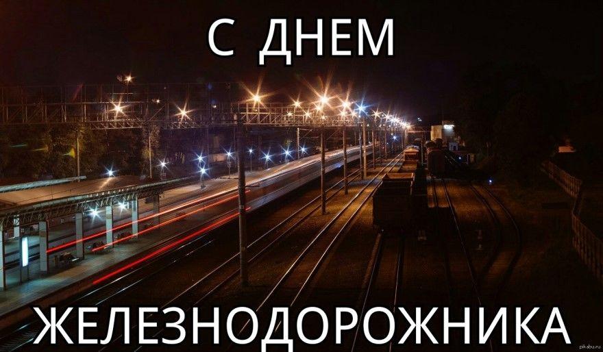 День железнодорожника в 2020 году России какого числа
