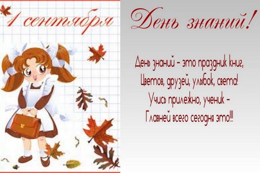 Поздравление днем знаний 1 сентября стихи