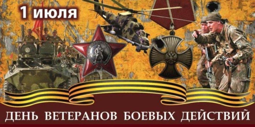 1 июля праздники в России 2019 какие