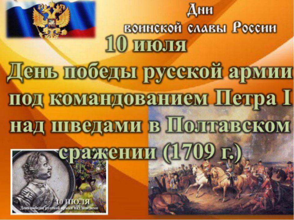 Праздник 10 июля какой 2019 России