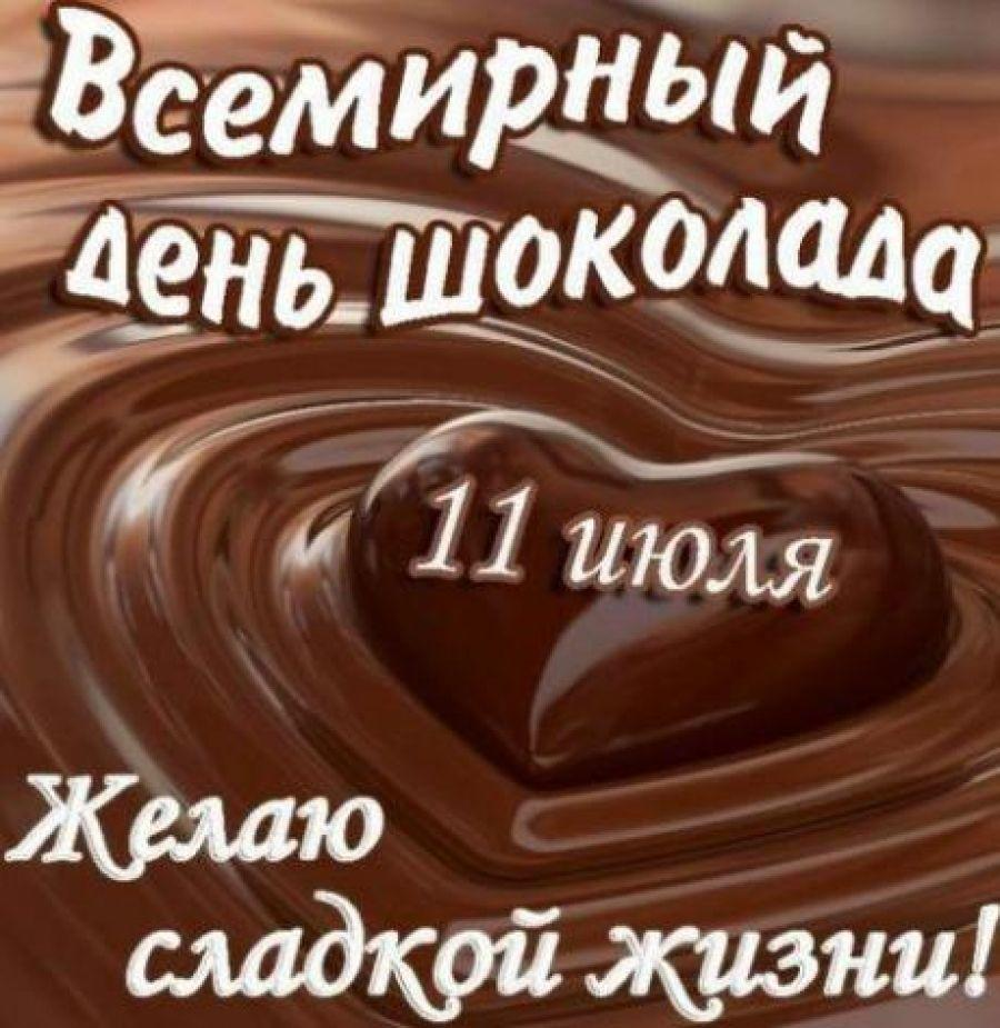 Праздник 11 июля какой 2019 России