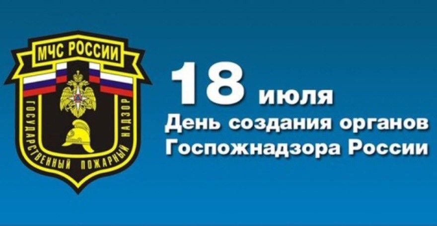 18 июля какой праздник России 2019