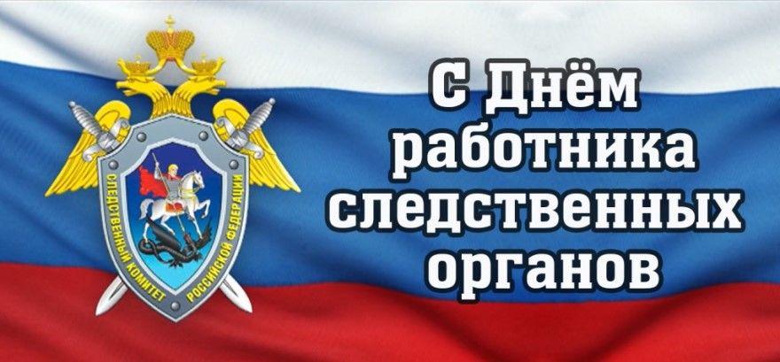 25 июля какой праздник в России, в 2020 году - день сотрудника органов следствия. Красивые картинки к празднику, скачать можно бесплатно.