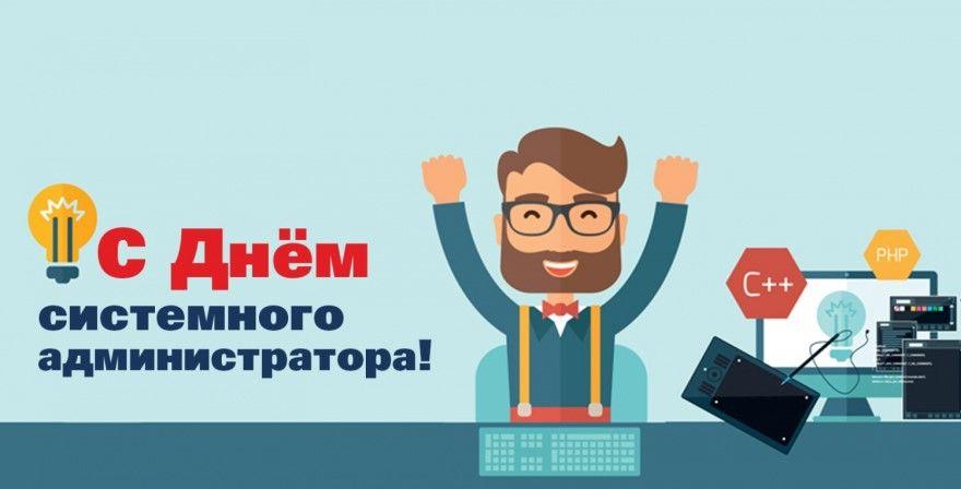 День системного администратора России 2021