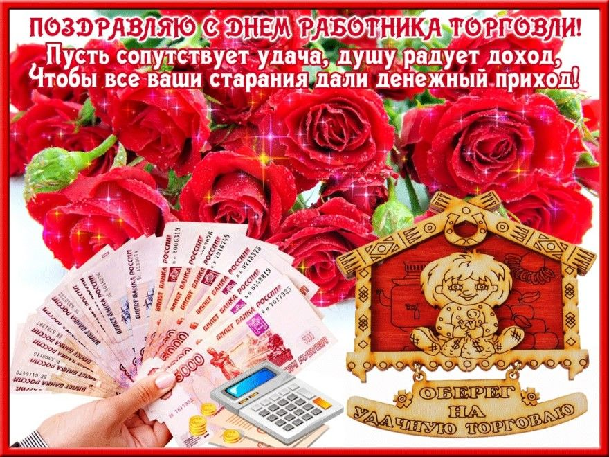 27 июля какой праздник в России, в 2020 году - день работника торговли. Красивые картинки к празднику, скачать можно бесплатно.