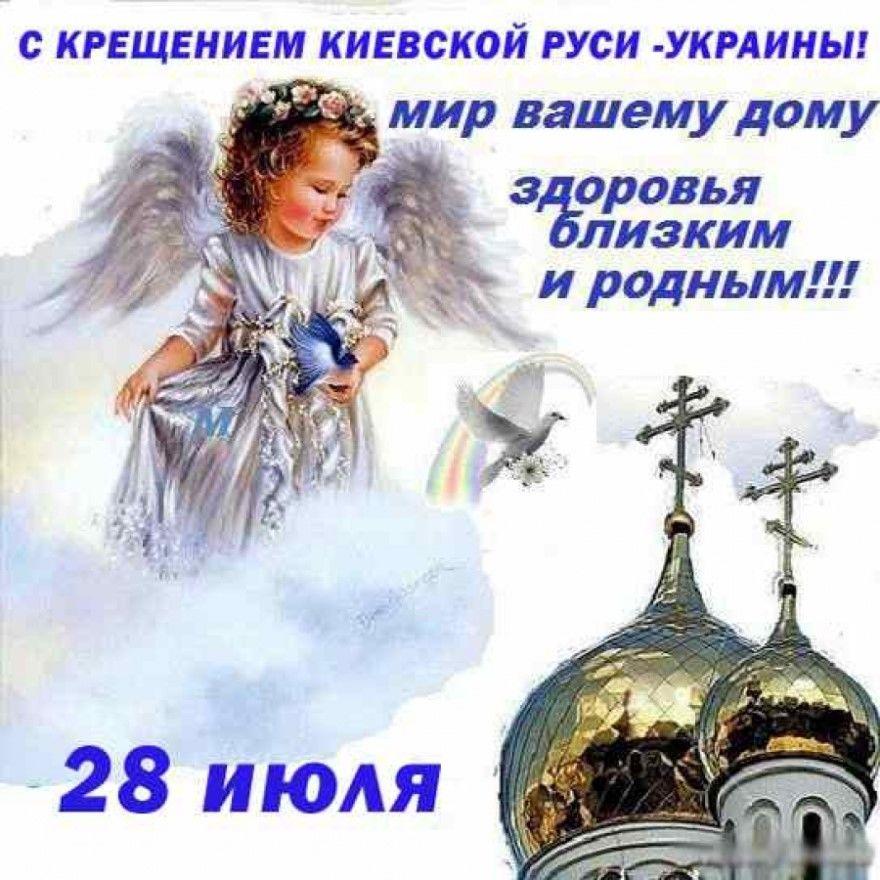День Крещения Руси в 2020 году, в России - 28 июля. Красивые картинки, открытки, поздравления с праздником, скачать можно бесплатно.