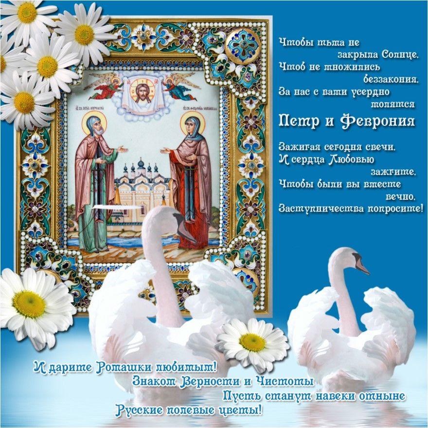 8 июля какой праздник в России, в 2021 году? Ответ на вопрос найдете у нас на странице, а также много картинок, открыток к празднику.