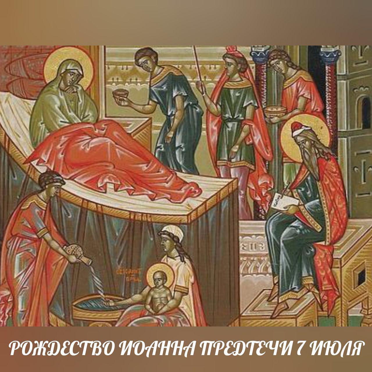 Какой праздник 7 июля в России 2020 года? Ответ на вопрос узнаете у нас на странице, а также найдете много картинок к празднику.