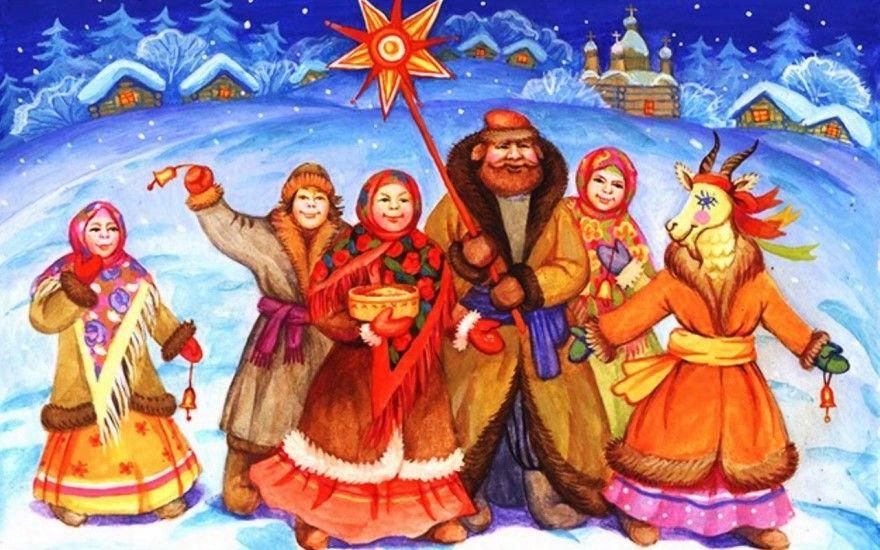 Коляда праздник картинки открытки поздравления скачать бесплатно