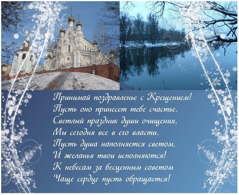 Православный праздник крещение январь картинка