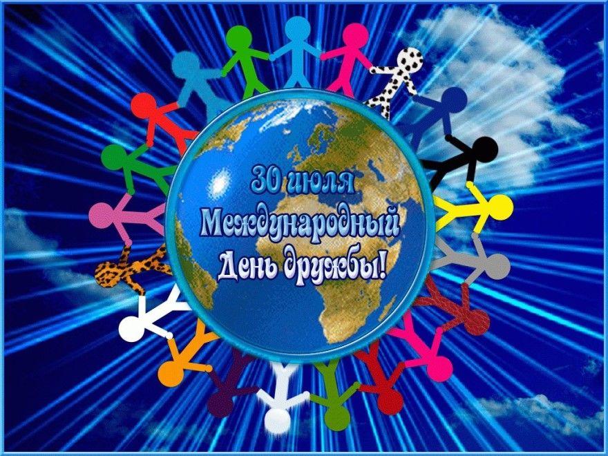 Праздник международный день дружбы поздравления