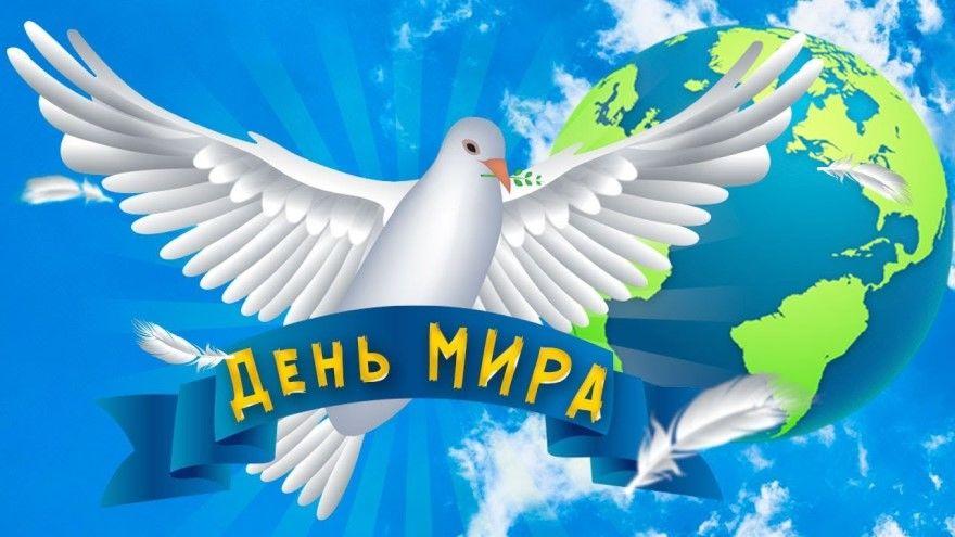 Международный день мира 2019 картинки праздник