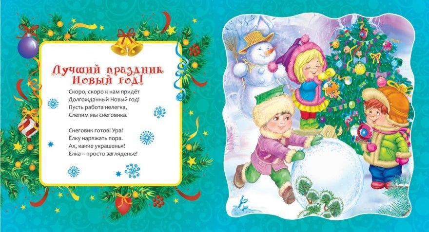 Стихи Новый год 6 года ребенку летнему