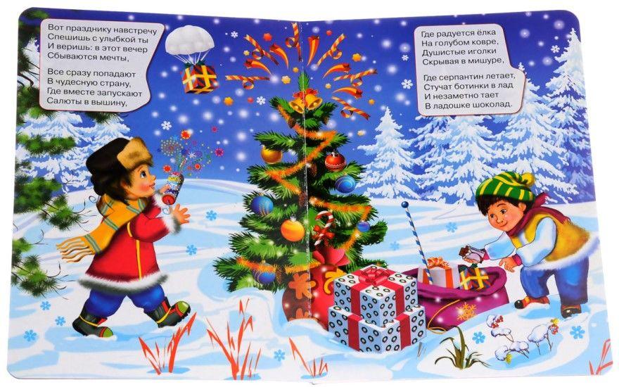 Песни Новый год текст елка шарики хлопушки