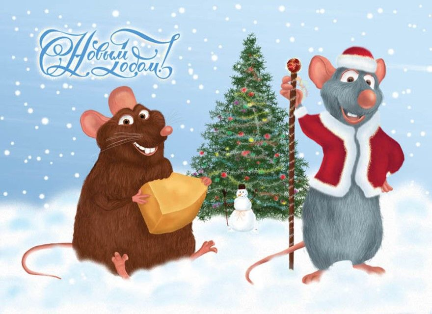 Плакат Новый год 2020 нарисовать красивый мышью