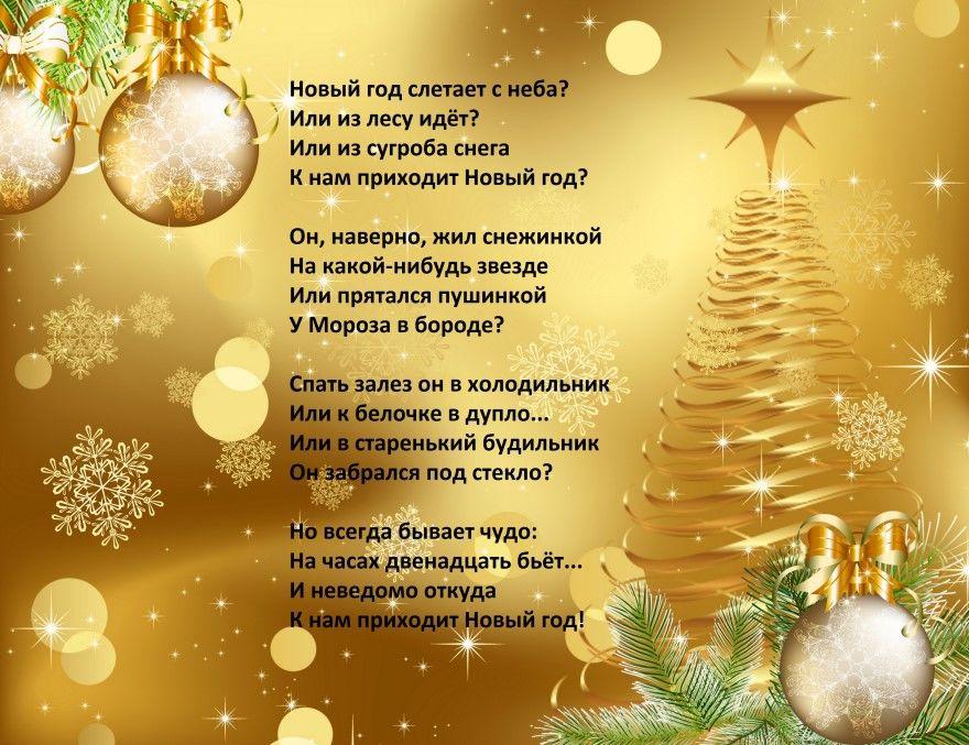 Стихи Новый год младших школьников смешные