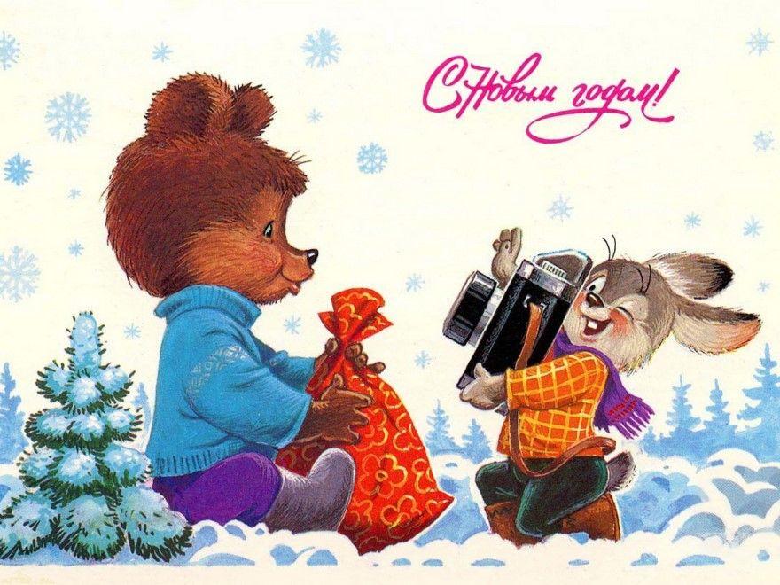 Советские открытки картинки старые с Новым годом