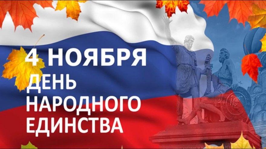 Праздники ноября в 2020 году, в России официальные, церковные. Поздравьте друзей, знакомых с праздником, отправьте им красивые открытки.