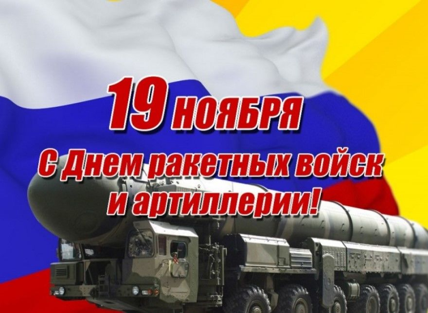 День артиллерии ракетных войск России открытки поздравления