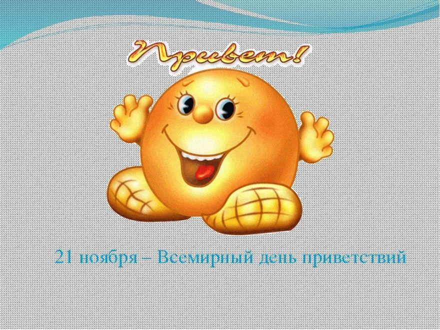 Всемирный день приветствий картинки красивые открытки