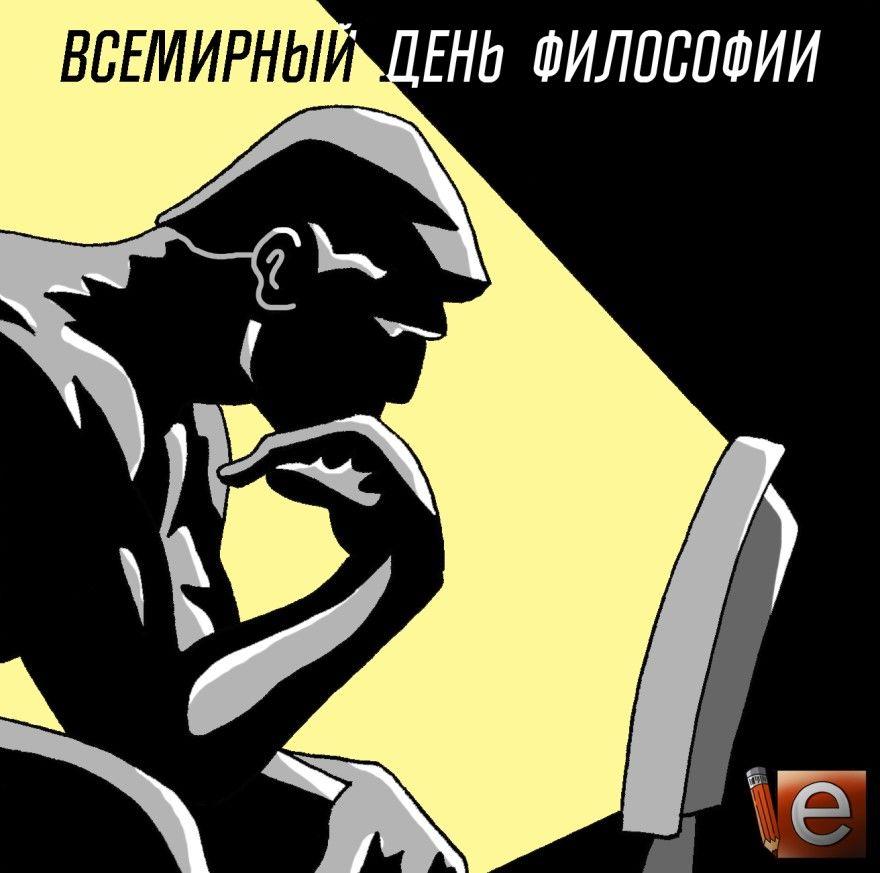 Всемирный день философии открытки картинки бесплатно