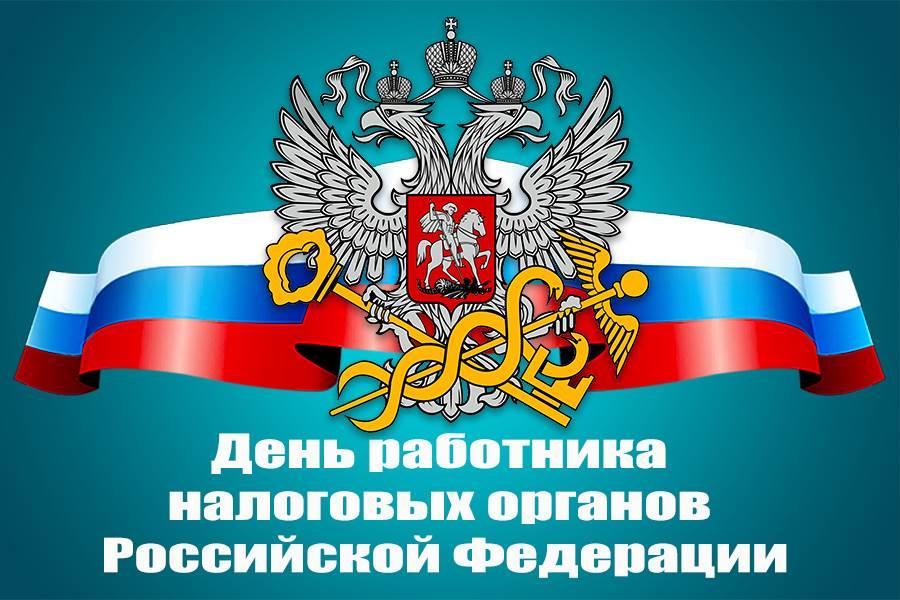 21 ноября праздник - День работников налоговых органов в России 2020. У нас вы найдете самые красивые, прикольные открытки, картинки к празднику