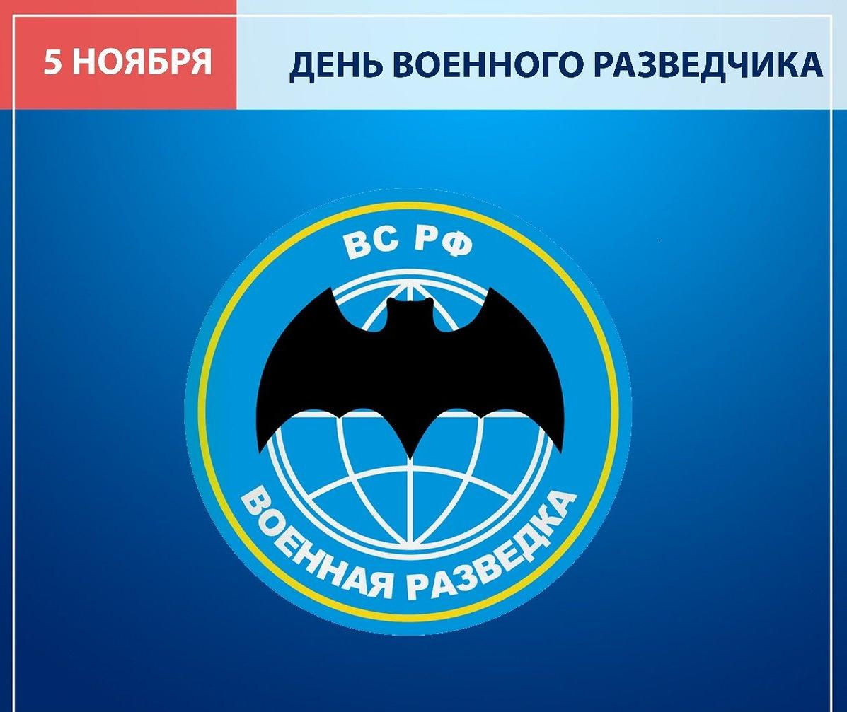 День разведки картинки красивые открытки России