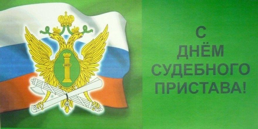 День судебного пристава картинки красивые открытки России
