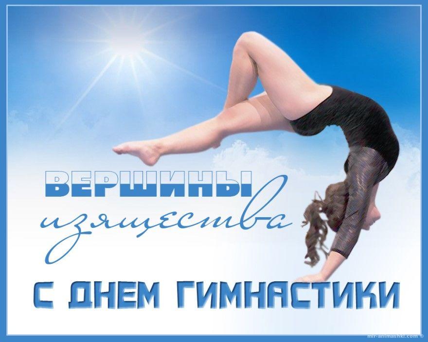 День гимнастики России 2020 году 31 октября