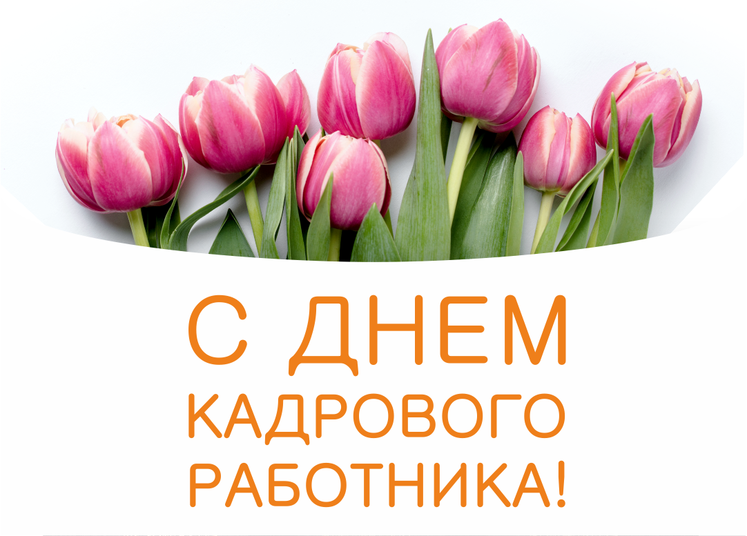 День кадрового работника России картинки открытки поздравления