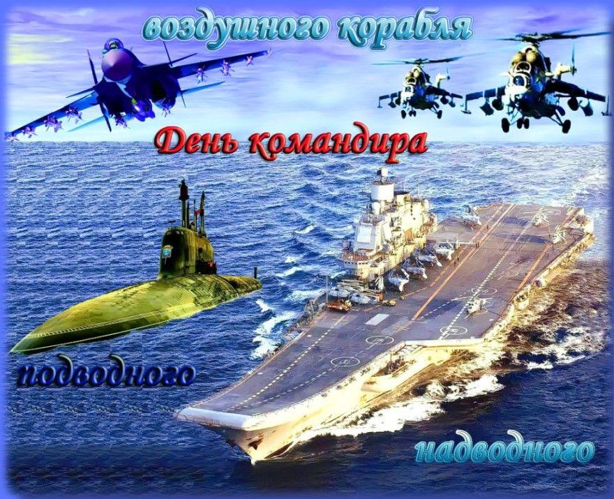 День командира надводного, подводного и воздушного корабля отмечают 8 октября. Самые красивые картинки, открытки, поздравления к празднику.