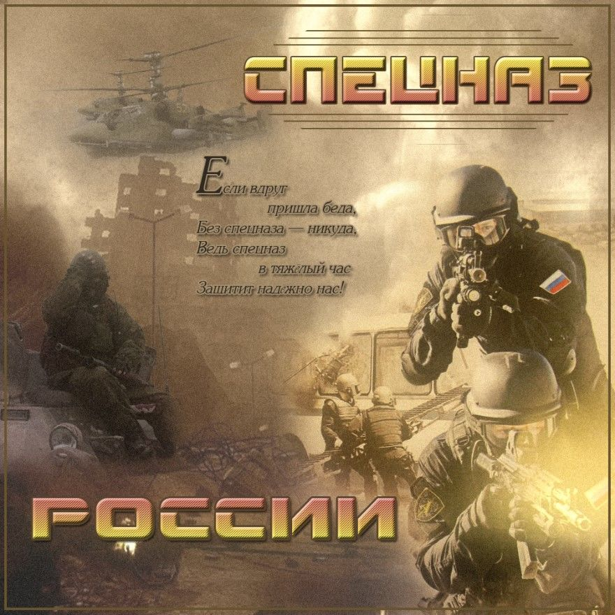 День подразделений специального назначения России поздравления