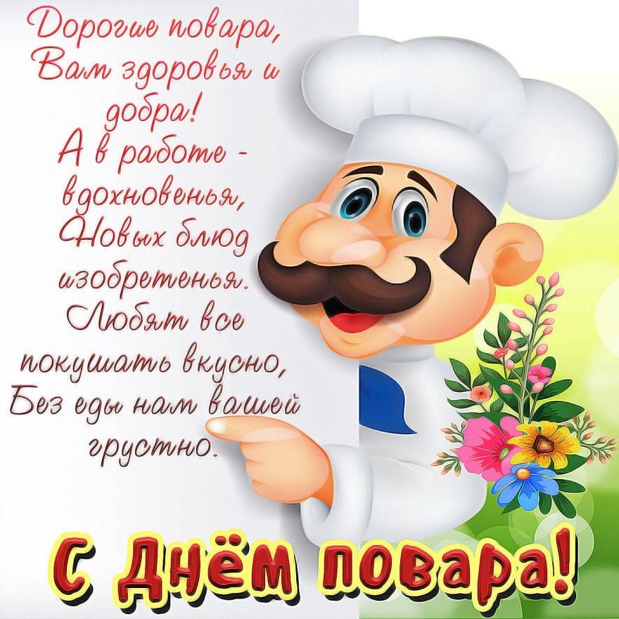 День повара в России, в 2020 году - 20 октября. Самые красивые, красочные картинки, открытки, поздравления с праздником - с днем повара.